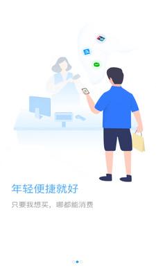 pay伴app官方版1.0.0截图1
