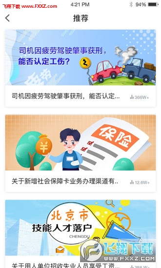 �慧人社app官方版v1.0.10截�D0