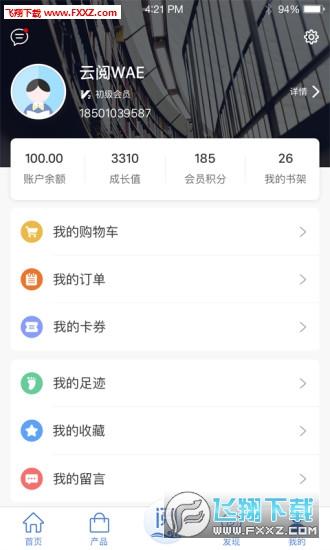 �慧人社app官方版v1.0.10截�D1