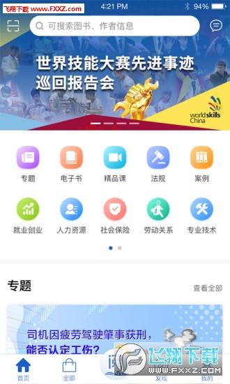 �慧人社app官方版v1.0.10截�D3
