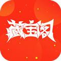 藏宝阁app v1.0