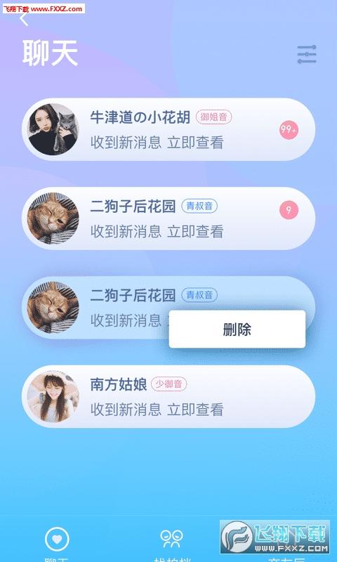 妙�枵Z音社交app1.0.2截�D1