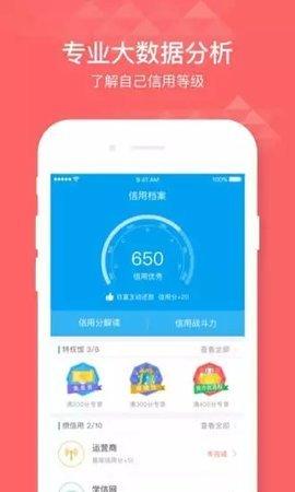 金借管家app1.0.0截�D0