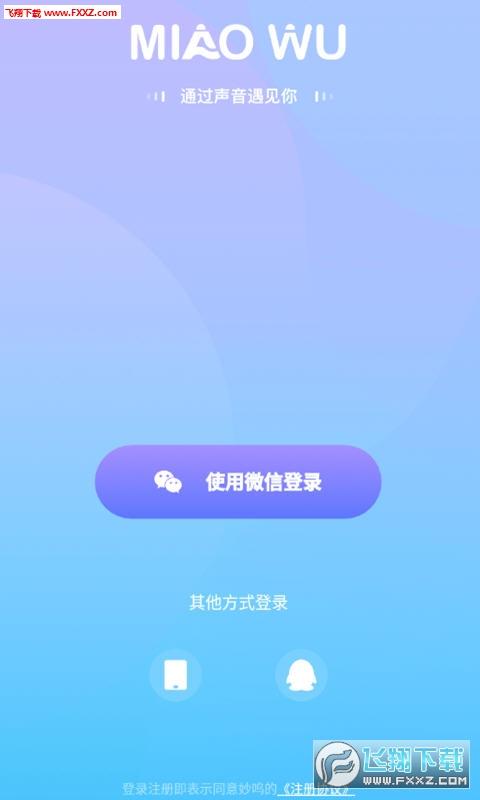 妙呜语音社交app1.0.2截图0