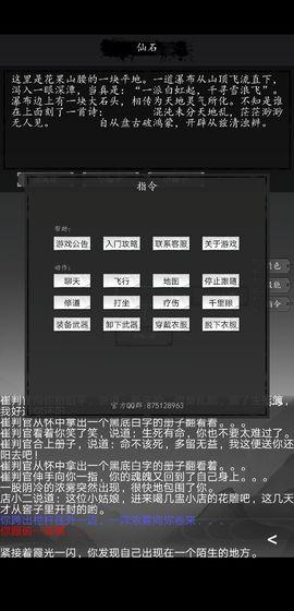 大唐修仙�手游v1.0.9截�D1