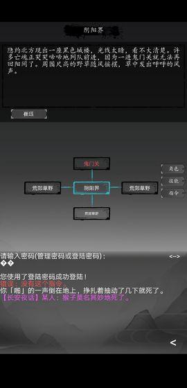 大唐修仙�手游v1.0.9截�D2