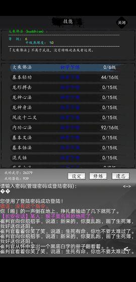 大唐修仙�手游v1.0.9截�D3