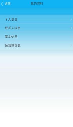 信�\花app1.0截�D2