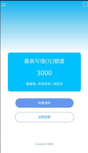 信�\花app1.0截�D1