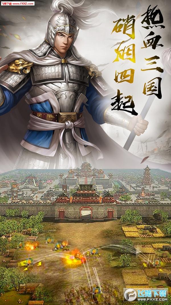 �鹕耧L云三��志��化版17.734截�D3