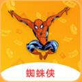 蜘蛛侠贷款appv1.0