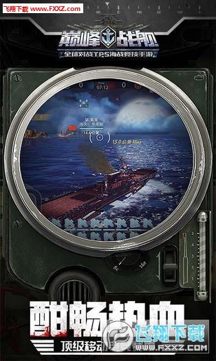 巅峰战舰手游官方版4.8.0截图1