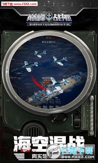 巅峰战舰手游官方版4.8.0截图2