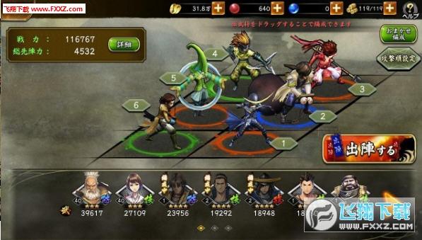 战国BASARA战斗派对手游1.0.1截图2