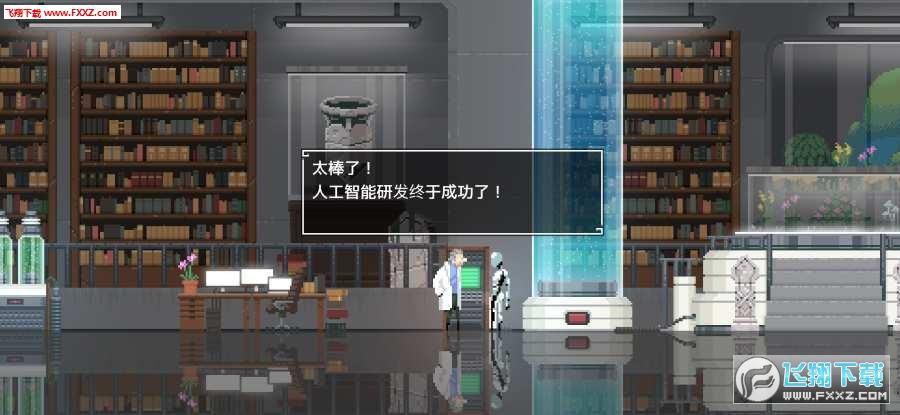 二人世界中文版v1.0.5截图1