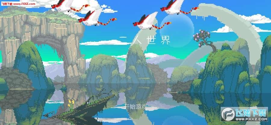 二人世界中文版v1.0.5截图0