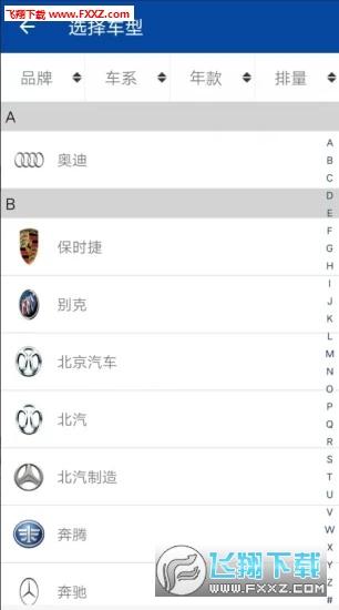 万乘车驰app官方版v1.0.17截图2