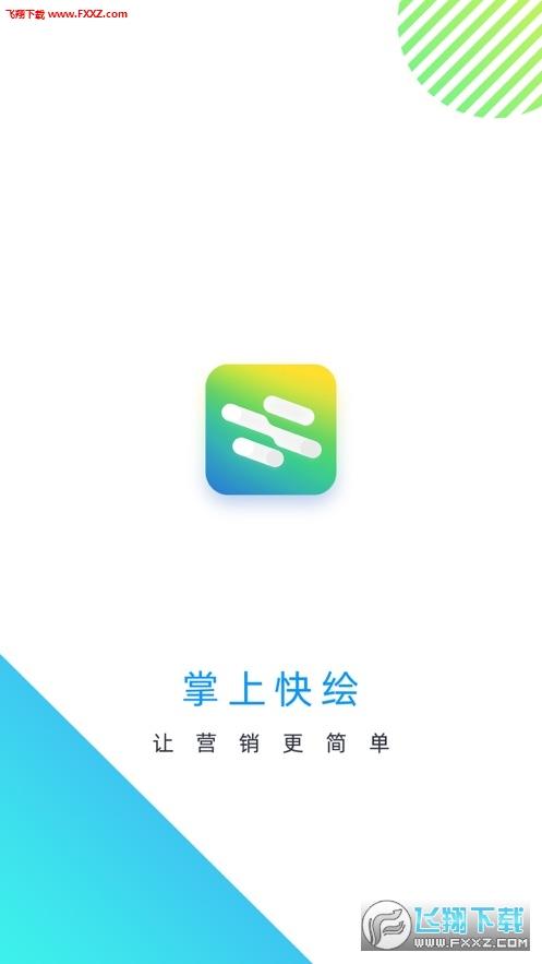快绘app官方版v1.2.91截图3