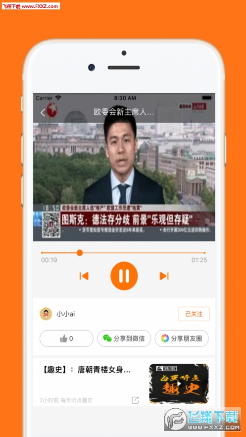 AI听短音频appv2.0.0.10截图1