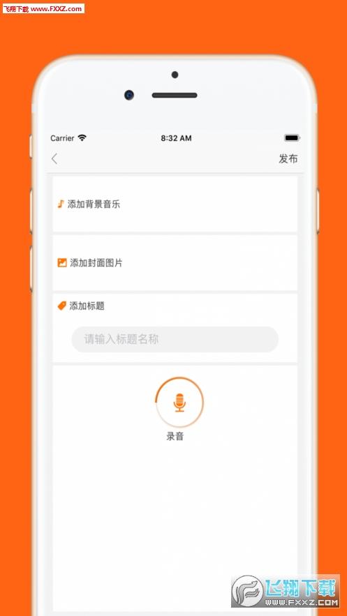 AI听短音频appv2.0.0.10截图2