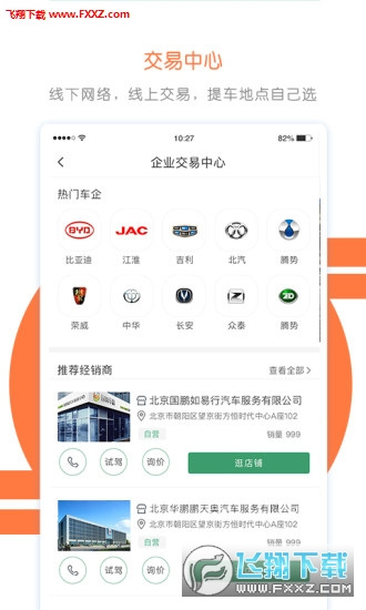 e车城app官方版v1.1.9截图1
