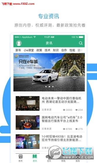 e车城app官方版v1.1.9截图3
