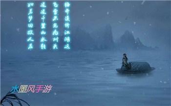中国水墨风游戏