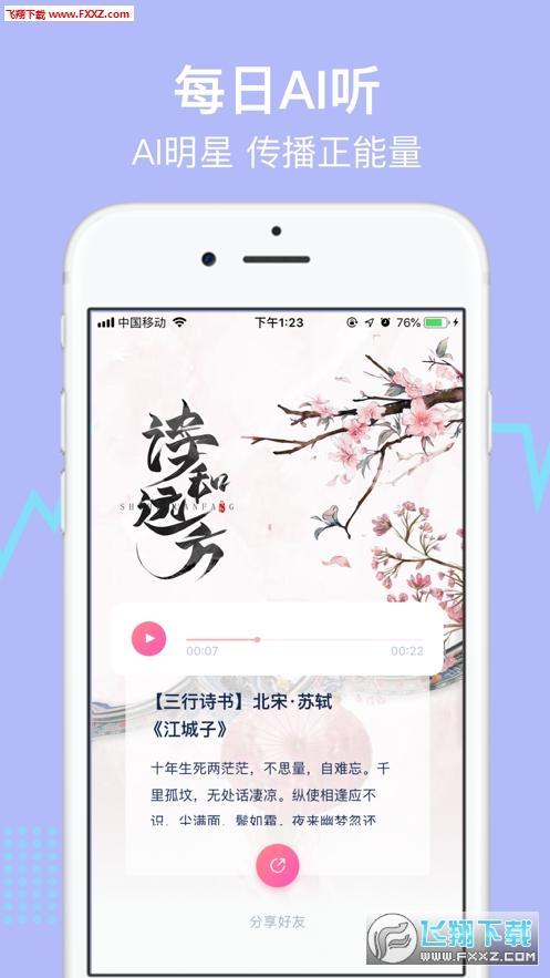 爱饭娱app安卓版1.0.1截图2