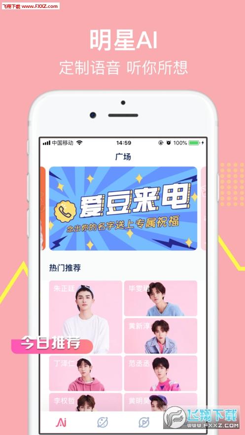 爱饭娱app安卓版1.0.1截图3