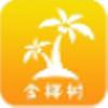 金椰树借款app 1.0.0