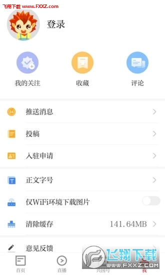 模范兴国appv2.9.16截图2
