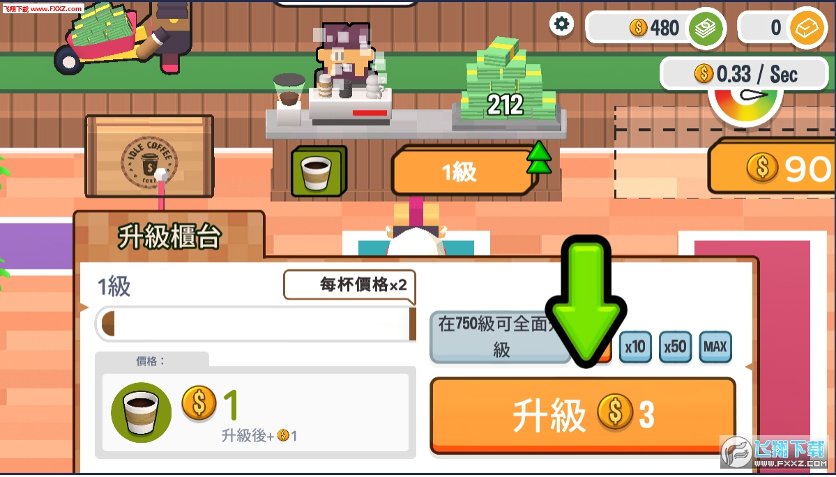 咖啡销售大亨v1.1.1截图1