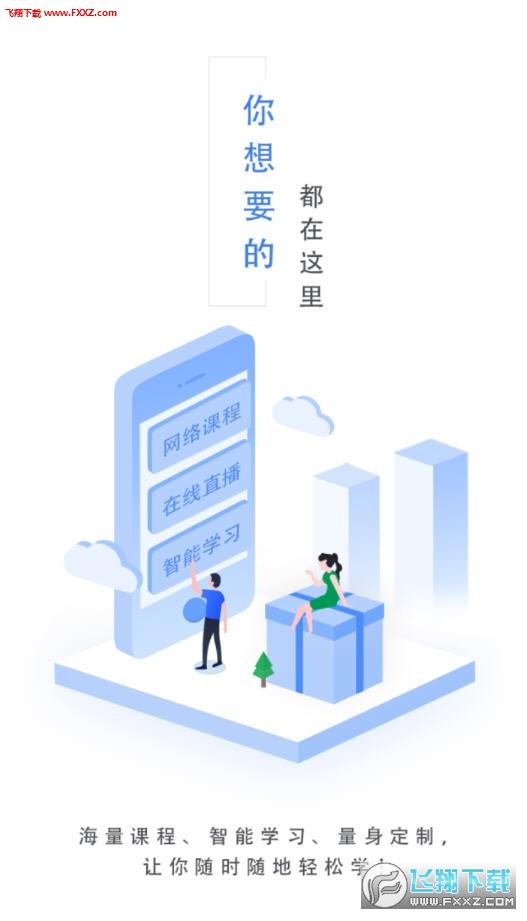 文亮网课appv1.0.10截图2