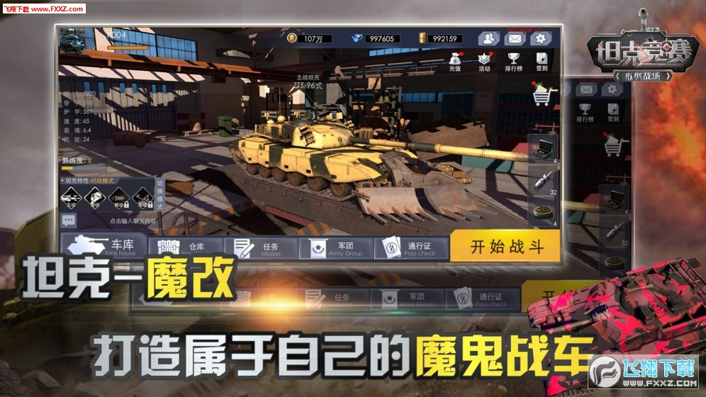 坦克竞赛官方版v1.0.2截图0