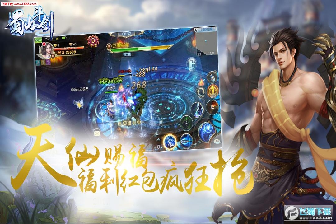 蜀山斗剑手游官方版3.02.27截图1