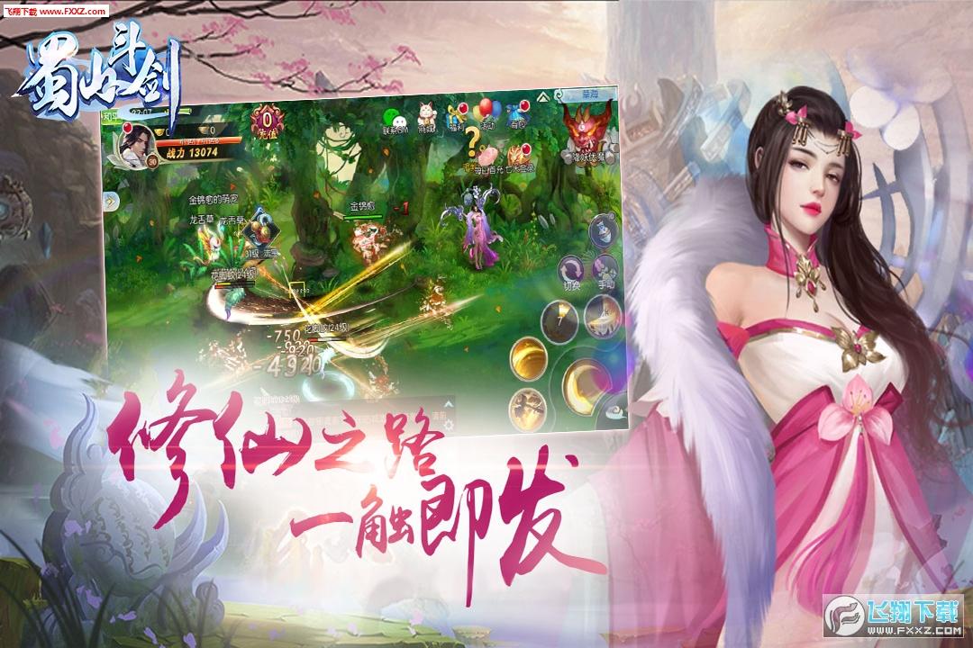 蜀山斗剑手游官方版3.02.27截图0
