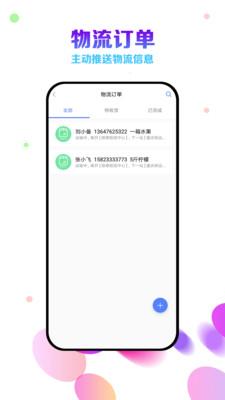 微商云相册app官方版1.0截图1