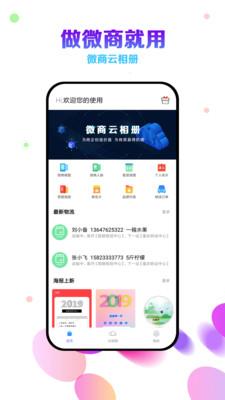 微商云相册app官方版1.0截图3