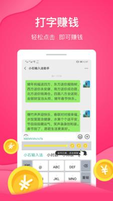 小石输入法app1.1.0截图1