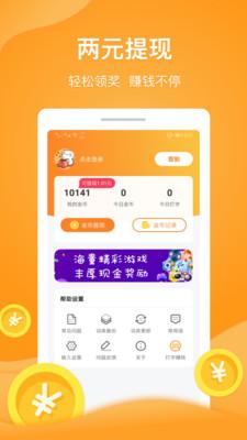 小石输入法app1.1.0截图3