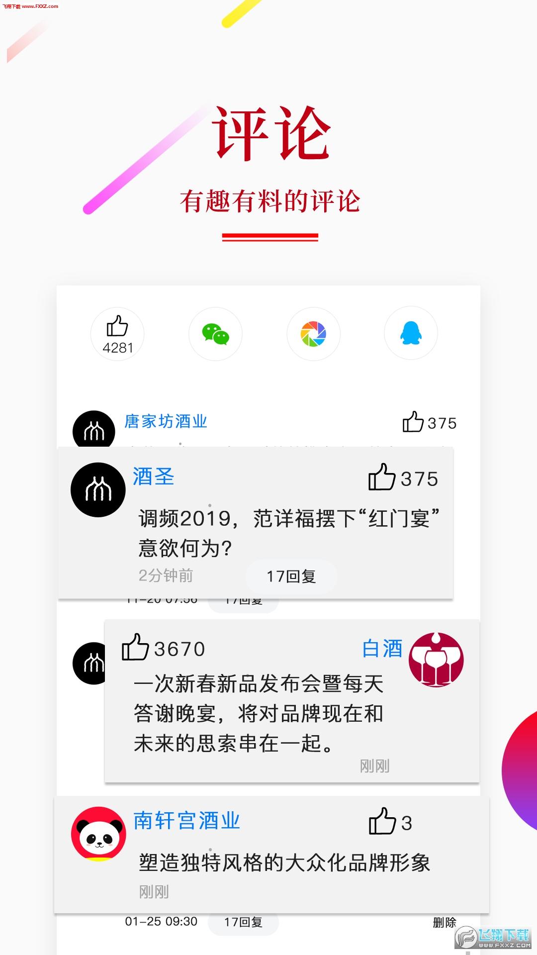 易酒app官方版1.2.0截图1