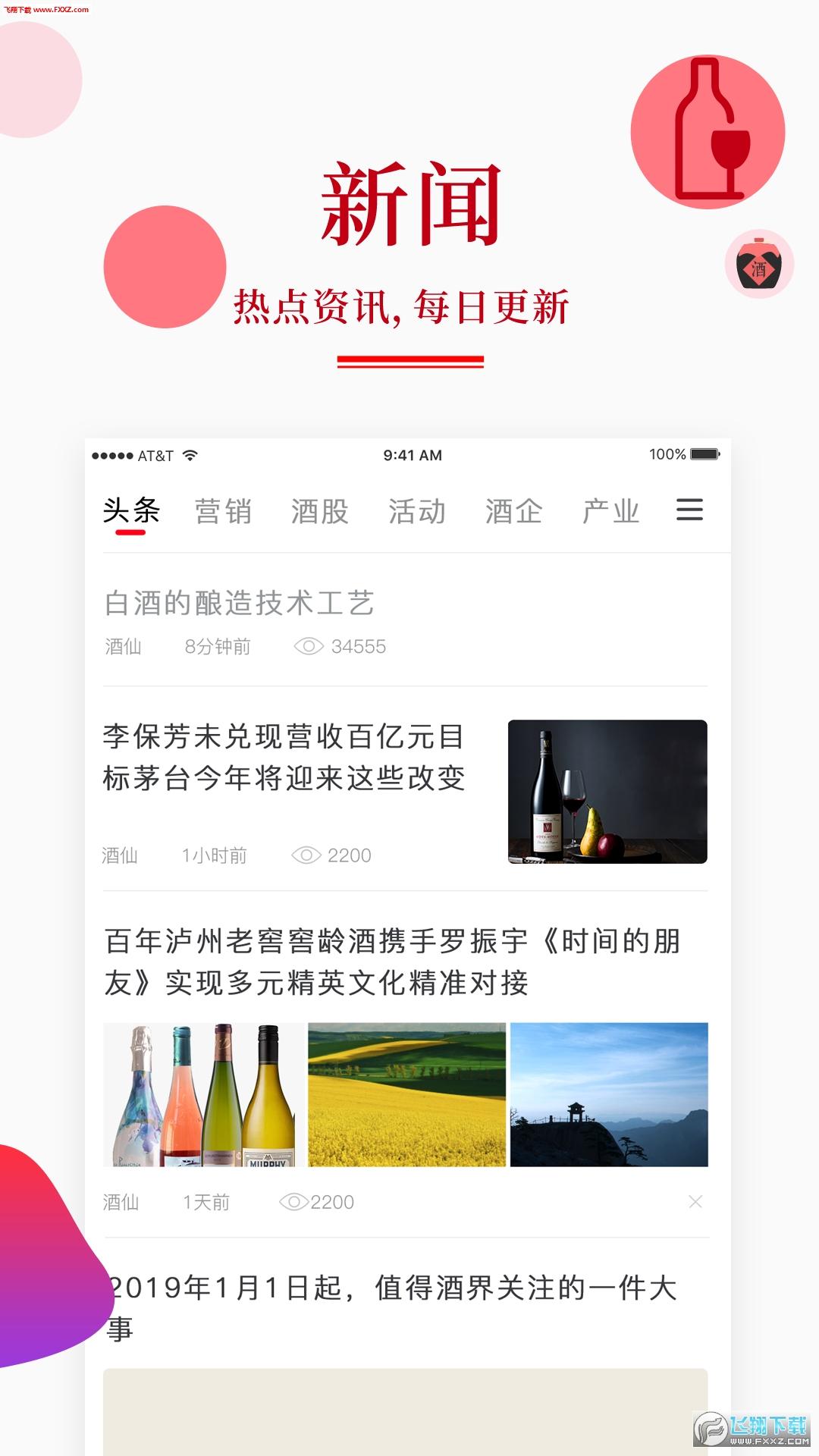 易酒app官方版1.2.0截图2