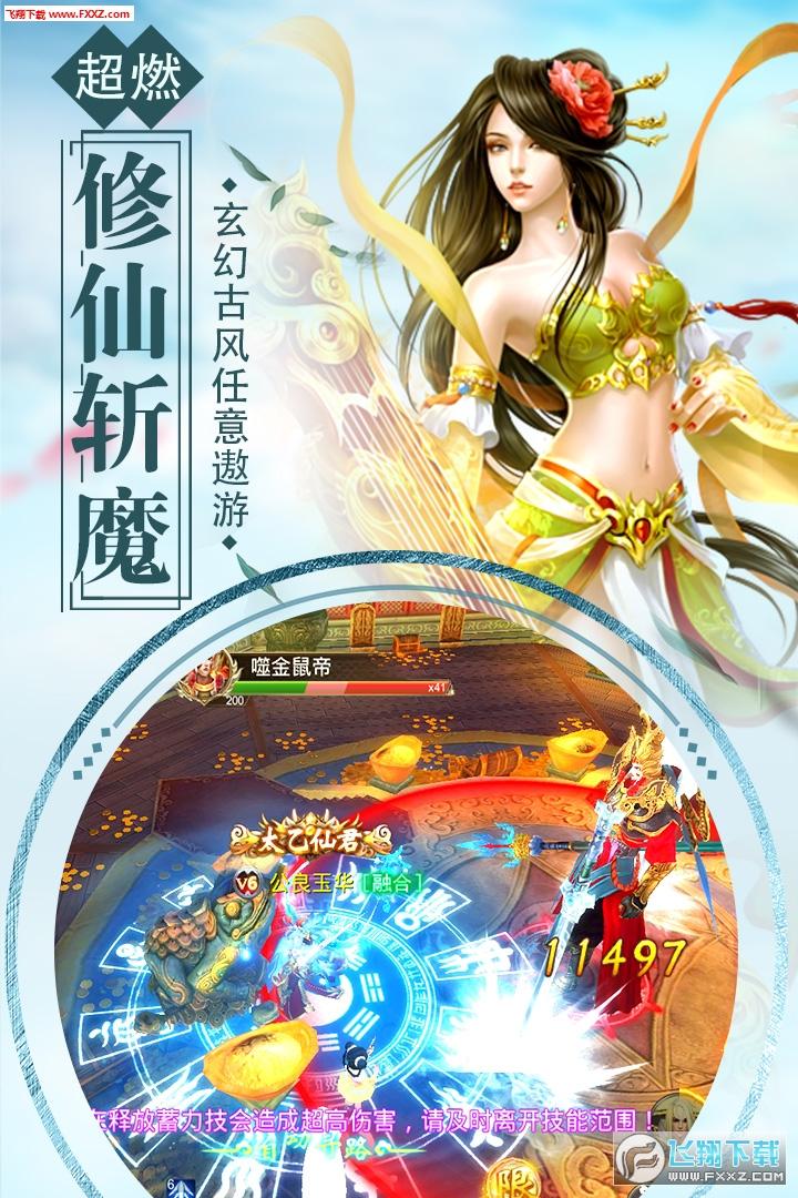 洛阳仙侠传手游v4.1截图1