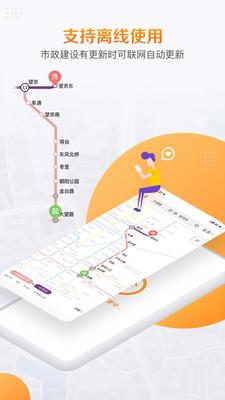 高德地铁app安卓版1.0截图2