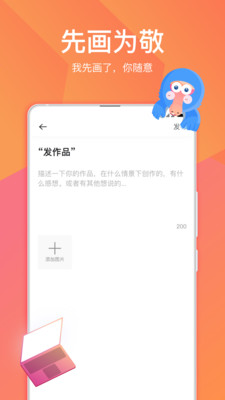 画友星球appv1.0.0截图1
