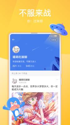 画友星球appv1.0.0截图3