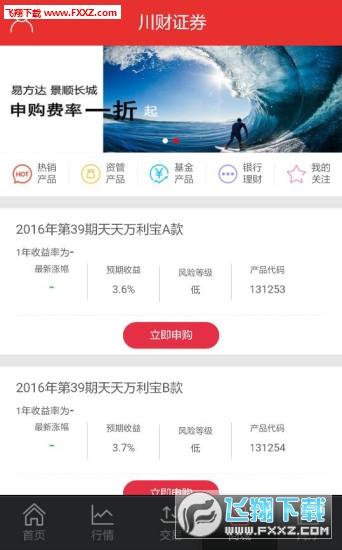 川财e行appV9.00.09截图0