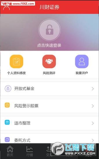 川财e行appV9.00.09截图2