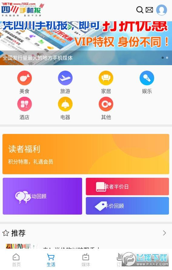 四川手机报app官方版v1.0.1截图0