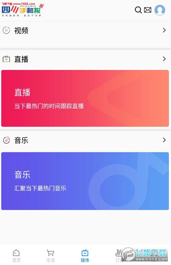 四川手机报app官方版v1.0.1截图1
